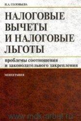 Соловьева Н. А. Налоговые вычеты и налоговые льгот: проблемы соотношения и законодательного закрепления.