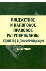 Бюджетное и налоговое правовое регулирование: единство и дифференциация / под ред. М. В. Карасевой.