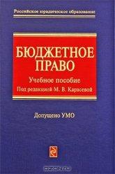 Бюджетное право  /  под ред. М.В. Карасевой. – М., 2010. – Издательство «Эксмо».