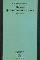 И.В. Рукавишникова. Метод финансового права. – М., 2011. – Издательство «Норма».