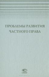 Проблемы частного права /  отв. ред. Е. А. Суханов, Н. В. Козлова. – М., 2011. (издательство Статут).
