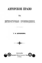 Г.Ф, Шершеневич. Авторское право на литературные произведения