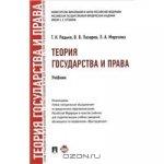 Т.Н. Радько, В.В. Лазарев, Л.А. Морозова. Теория государства и права. – М., 2012. – Издательство «Проспект».