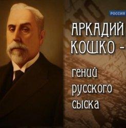 А.Ф. Кошко и его борьба с воровским миром