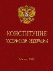Новая Конституция РФ: скоро начнётся работа по созданию новой Конституции России