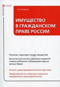 Имущество в гражданском праве России