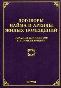 Договоры найма и аренды жилых помещений: образцы документов с комментариями
