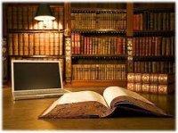Где найти юридическую литературу