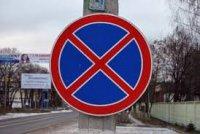 Дорожный знак Остановка запрещена. Исключения