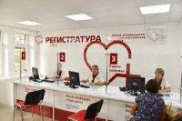 Посещение регистратур поликлиник будет более комфортным
