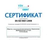 Сертификация ИСО 9001 — что для неё требуется?