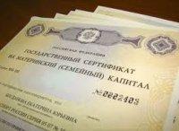 Какие документы нужны для получения материнского капитала