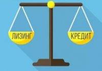 Что выгоднее лизинг или кредит?