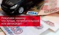 Что выгодней - автокредит или потребительское кредитование?