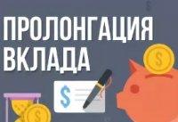 Пролонгация вкладов