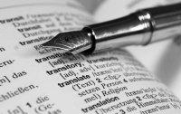 Стиль и другие особенности нотариального перевода документов