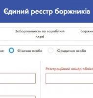 Что такое единый реестр (база должников Украины)