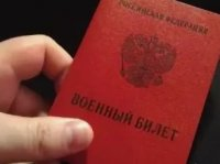 Военный билет в Перми