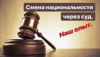 Как происходит смена национальности через суд