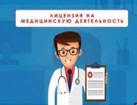 Когда необходимо медицинское лицензирование?