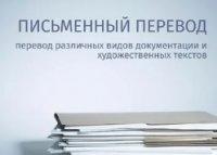 Почему перевод технической документации лучше доверить профессионалам?